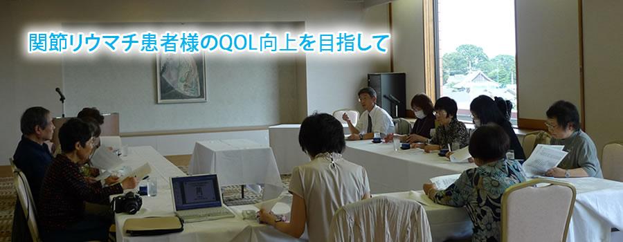 栃木リウマチネットワークイメージ01