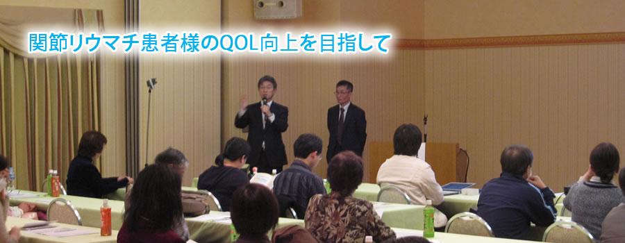 栃木リウマチネットワークイメージ02